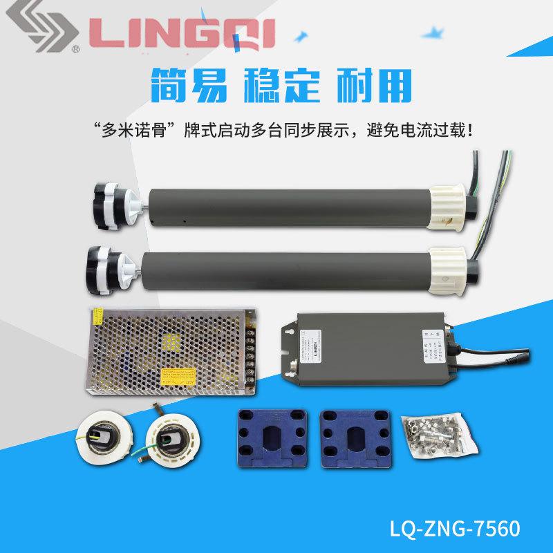 智能滚轴系统LQ-ZNG-7560
