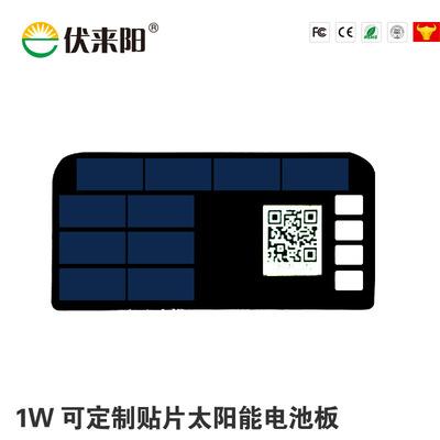 电子锁太阳能板 共享单车电子锁一体结合的太阳能板 ETFE封装