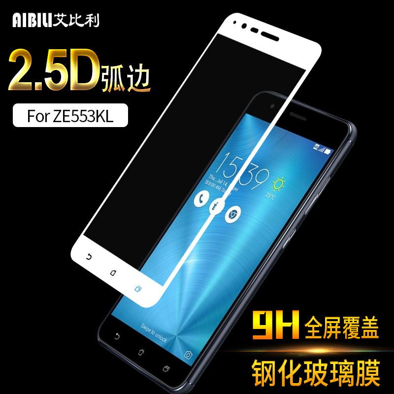 艾比利 ASUS华硕ZenFone 3 ZOOM钢化玻璃膜全屏丝印ZE553KL手机膜