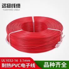 远扬线缆 供应UL1032 16# 耐热PVC电子线 价格实惠 厂家直销