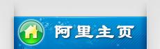 个人主页-阿里巴巴-品牌制造商:鸿林坊
