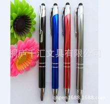 廠家供應彩漆鋁桿智能手機觸控筆,logo定制觸屏筆、鋁桿電容筆