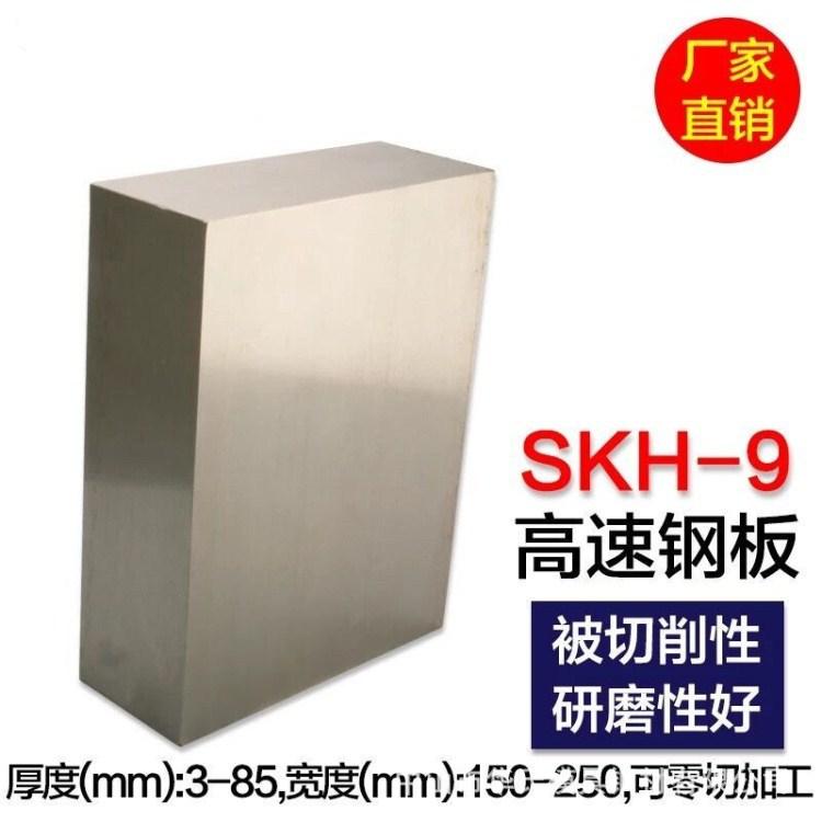 抚钢W6Mo5Cr4V2对应(SKH-9)