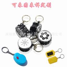 創意禮品鑰匙扣錄音語音功能定制logo鑰匙鏈廣告促銷精品