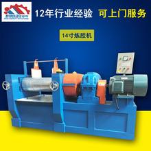 高配置开放式热炼机 台湾式自动翻胶炼胶机 14寸炼胶设备现货批发