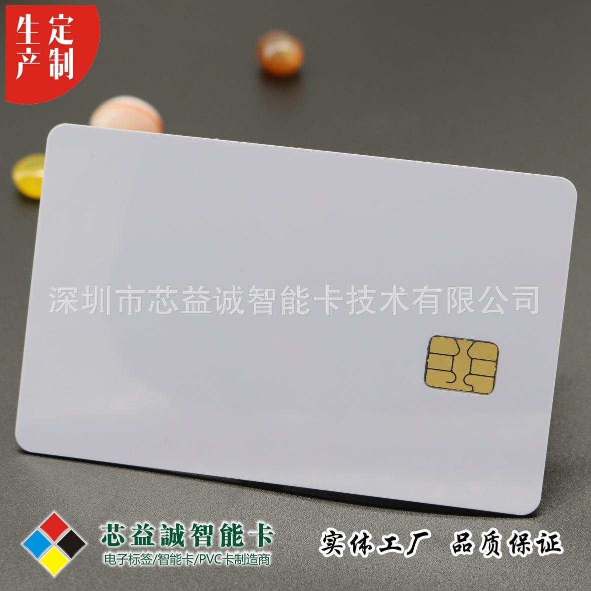 生产接触式IC芯片卡 原装4442会员卡 原装5542储值贵宾卡等PVC卡