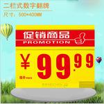 促销标签价格牌POP吊牌热卖中标价牌数字翻牌超市用品500*400MM