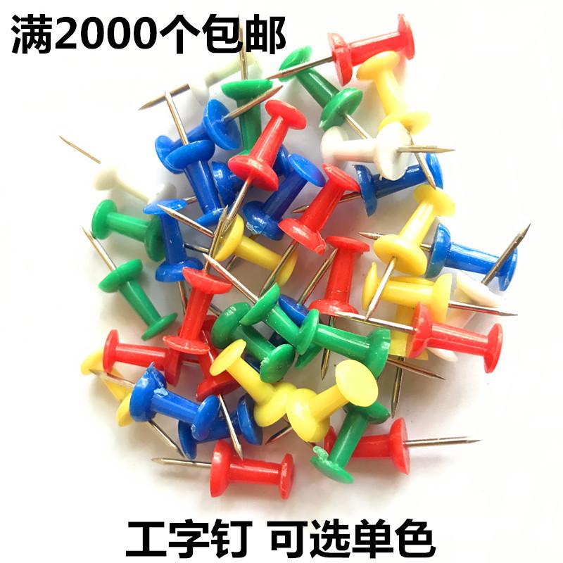 厂家批发幼儿园图钉/按钉胶水胶 软木板钉 彩色工字钉2000个包邮