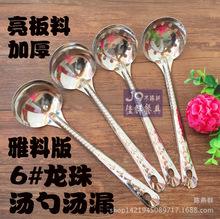批发加厚不锈钢汤勺6号龙珠柄火锅勺 家用漏勺厨房勺子地摊两元店