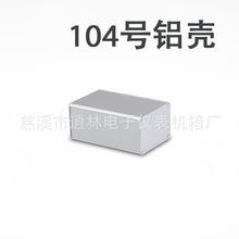 铝型材一体式散热器 电子模块铝壳 散热器铝外壳104#46*66*100mm