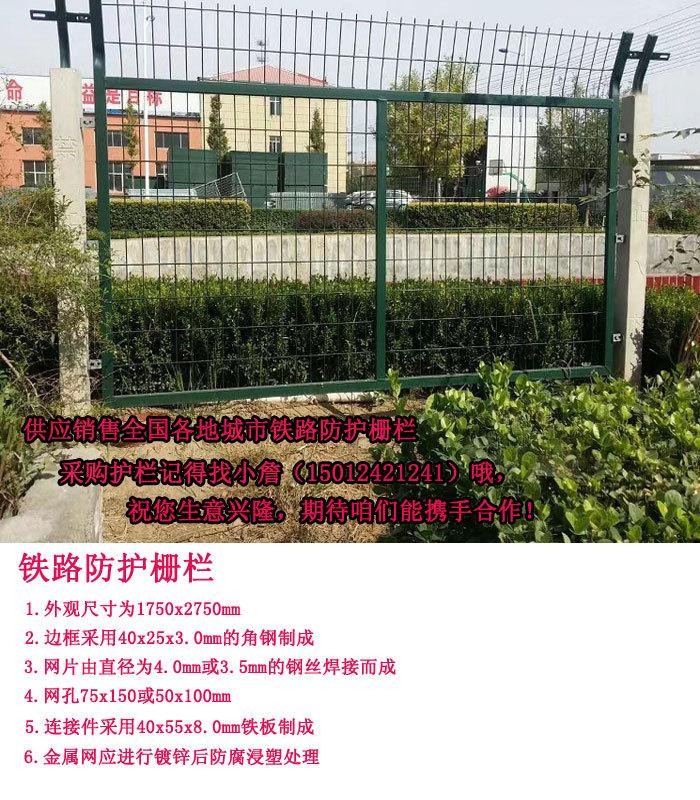 铁路防护栅栏458