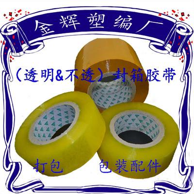 高粘度透明、黄色胶带4cm宽肉厚2.5cm封箱打包胶纸封口胶带批发