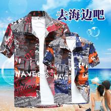 一件代發男士沙灘襯衫印花短袖夏威夷速干男休閑寬松加大海灘襯衣