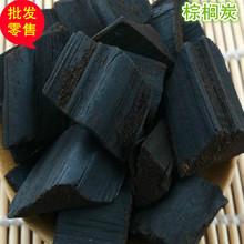 中藥材批發 棕櫚炭 棕櫚皮 棕毛 棕炭 冷背奇中藥 大貨供應