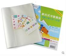 迪斯熊 復合式書套裝39張 上海1-2年級書皮透明包書套 環保包書皮