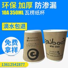 10oz隔热瓦楞纸杯定制 出口防烫瓦楞广告纸杯 一次性螺纹瓦楞纸杯