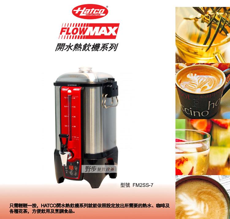 花茶咖啡机_01