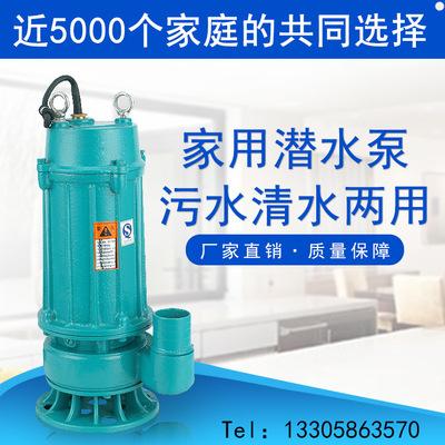 小流量潜水污水泵50wq10-10-0.75 220V单相小型家用排污污水泵