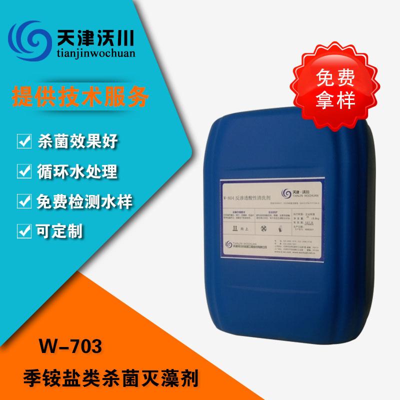 W-701杀菌灭藻剂 循环水系统杀菌剂 有效控制微生物滋生和繁殖