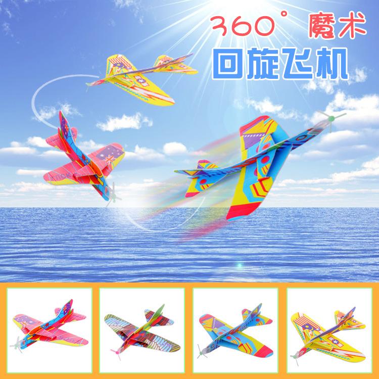 魔术回旋飞机批发 泡沫纸飞机 模型拼装 创意儿童玩具 玩具批发