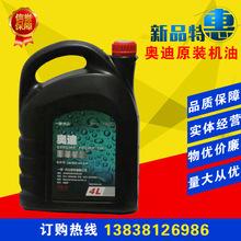 供应奥迪专用机油 5W-40 原装车用汽油机油全合成车用