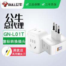 【增票】公牛插座/旅游转换器/旅行携带/意大利转换插头GN-L01T