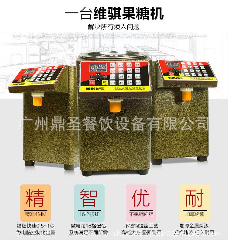 水精灵款果糖机 奶茶店专用商用16格精准全自动咖啡店 果糖定量机