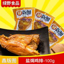 厂家直销 鑫版图盐焗鸡排 盐焗鸡排100休闲肉类零食 绿色安全食品