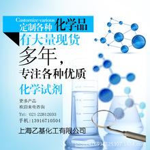 銷售 6-氨基吲哚  CAS:5318-27-4