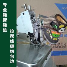 鞋帮缝纫机拉帮缝纫机拉线压底机制鞋设备电脑鞋机械设备厂家直销