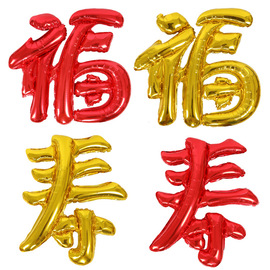 Grandfather and grandmother's birthday birthday decoration decoration Chinese blessing word aluminum film balloon