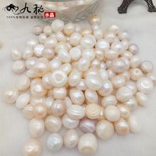 东海天然白色珍珠碎石 大颗粒水晶散珠原材料装饰石 供佛用品100g