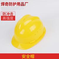工程防护 建筑工地用防护头盔 安全帽头盔?安全防护帽