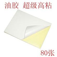 空白A4书写纸不干胶贴纸 高粘打印标签 适合激光喷墨打印 亮面