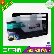 【厂家热销】pvc透明会员卡定制 半透明卡制作 透明磨砂卡印刷