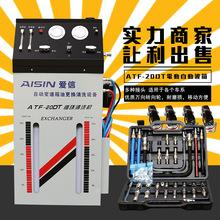 电动自动变速箱换油机  变速箱油循环换油机  自动波箱清洗机设备