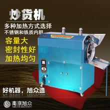 旭朗多功能电加热全自动炒货机炒花生瓜子糖炒板栗机不锈钢炒货机