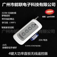 智能家居無線遙控器 學習碼315m射頻穿墻 4鍵直板小巧 配23A電池