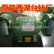 杭州西湖MDQ3212 15 20 25電動砂輪打磨機 臺式砂輪機 磨光機