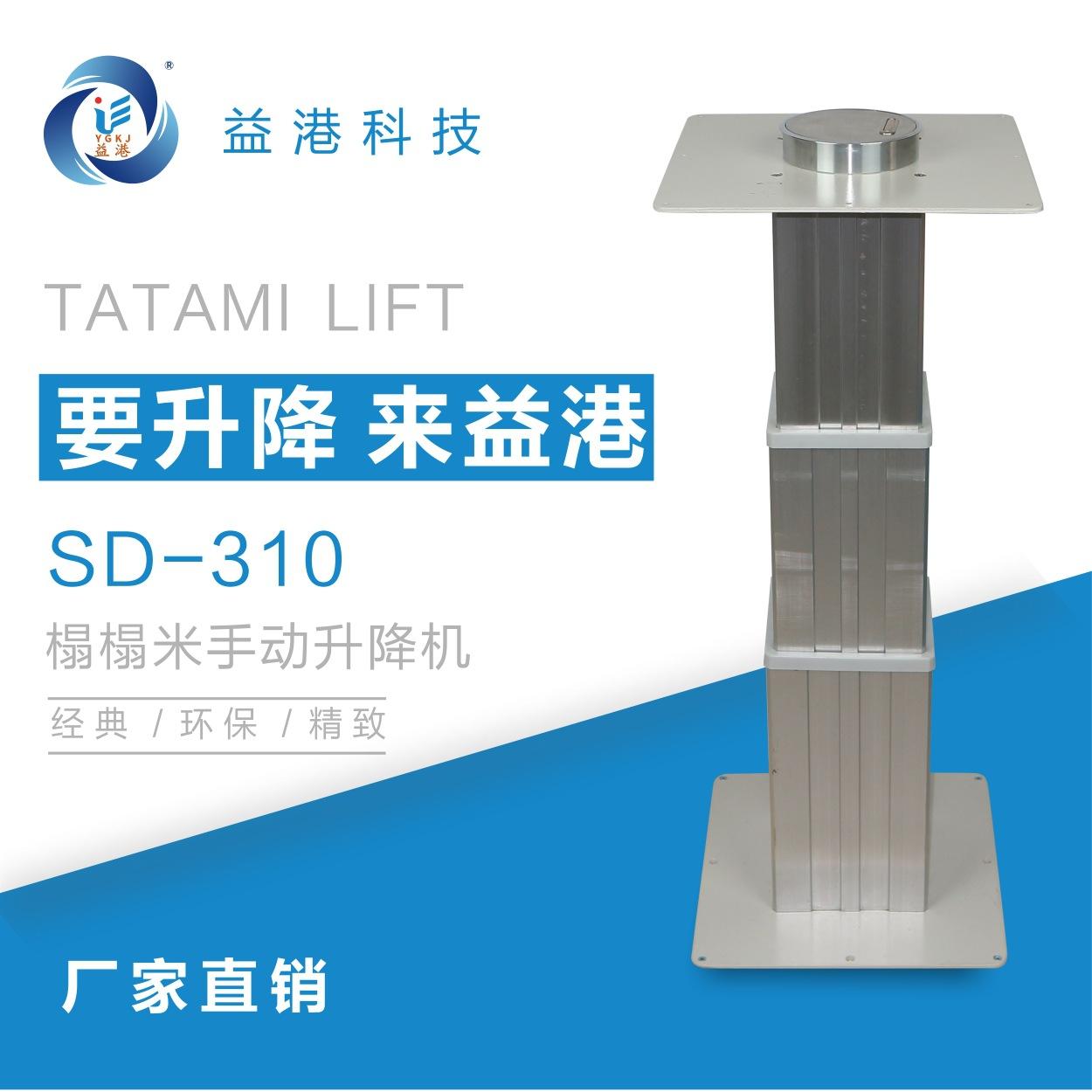 益港科技特价大铝手摇式榻榻米升降机手动大铝踏踏米升降台SD-310