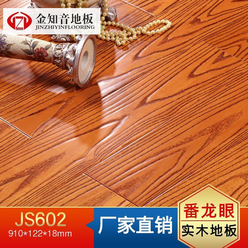 金知音纯实木地板番龙眼18mm耐磨仿古手抓橡木纹环保南浔厂家直销