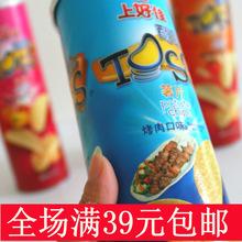 上好佳薯片罐装100克番茄味/原味味/甜辣味/烧烤味膨化食品零食