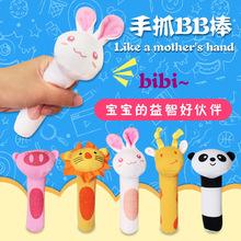 热卖卡通新生儿BIBI棒抓握婴幼儿玩具 儿童手摇毛绒BB棒熊猫小猪