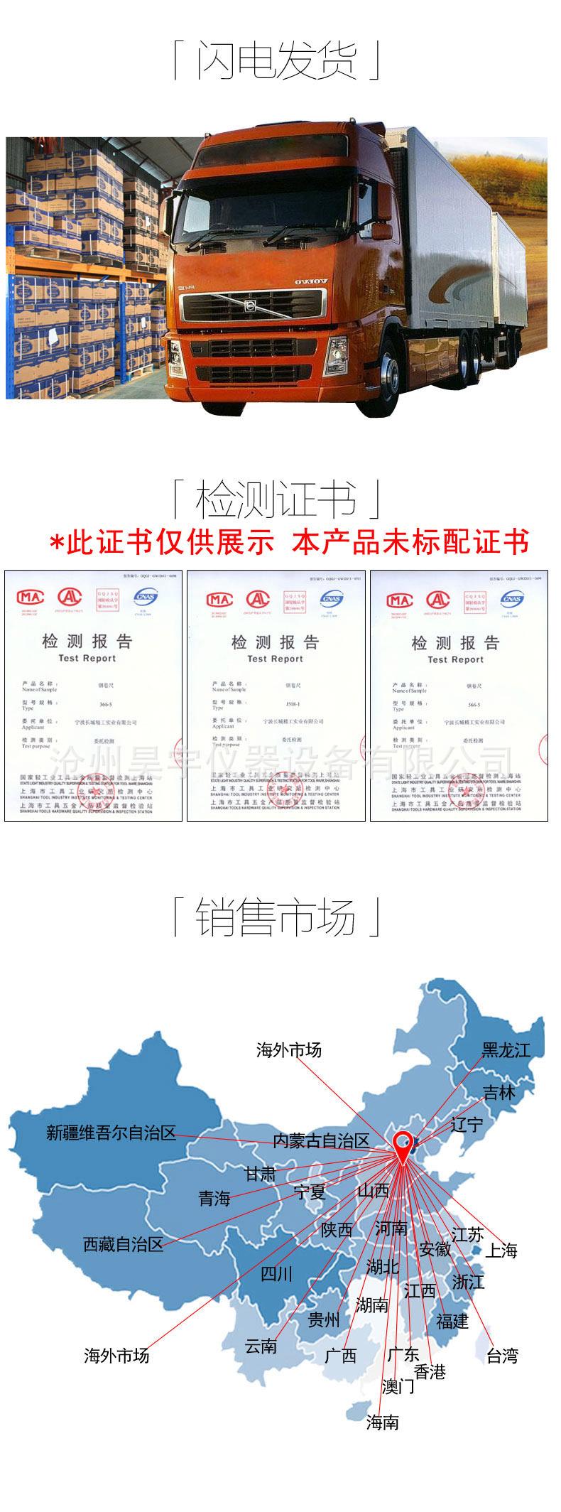 检测证书及销售区域