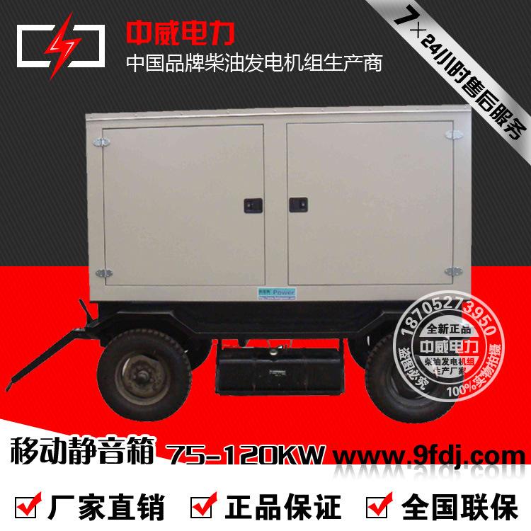 厂家定制直销75KW移动静音箱120KW四轮移动静音柴油发电机组