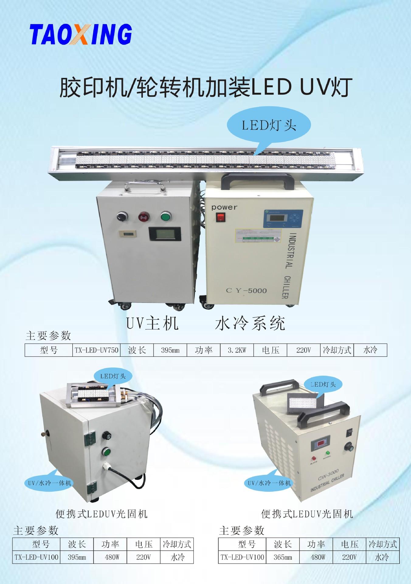 线路板leduv固化机_涛兴节能uv光固机固化炉隧道式线路板leduv厂家直销