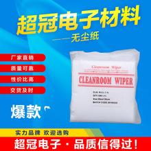 无尘纸 专业加工定制防静电产品 无尘纸 M-3无尘纸 厂家