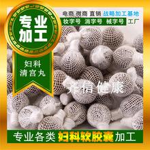 清宫丸oem拉线丸贴牌正品批发妇科广州生产工厂家套盒代加工