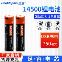 倍量14500锂电池自带保护板USB充电手电筒电子仪器锂电池厂家直销