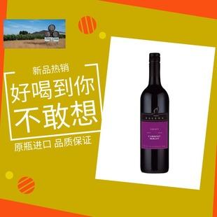 澳洲五星酒庄莎琳娜赤霞珠梅洛干红葡萄酒 原瓶进口红酒批发 证全